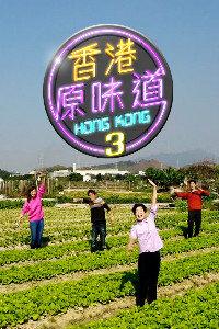 香港原味道3