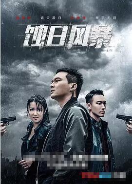 蚀日风暴粤语版