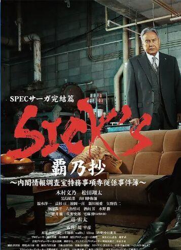 SICK/S霸乃抄第三季