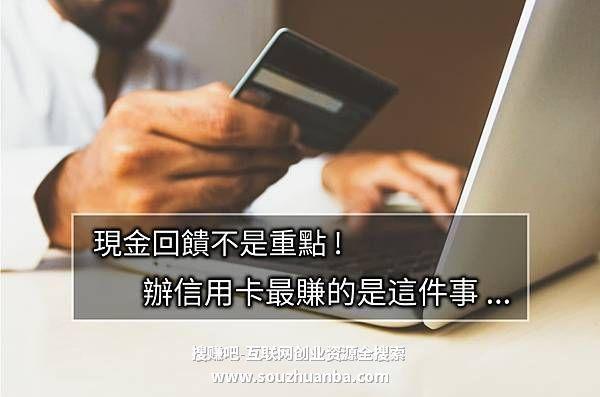 信用卡极致理财方法:现金回馈不是重点 ! 最赚的是这件事