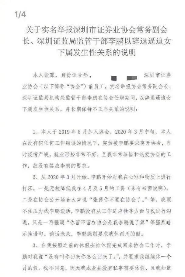 金融圈新年首瓜,啪一次签一年劳动合同-sm-『游乐宫』Youlegong.com 第1张