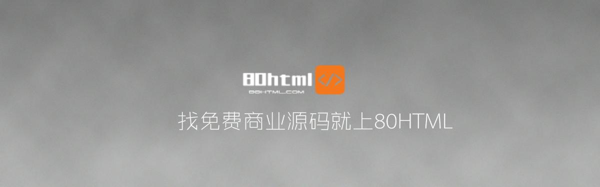 免费商业网站源码