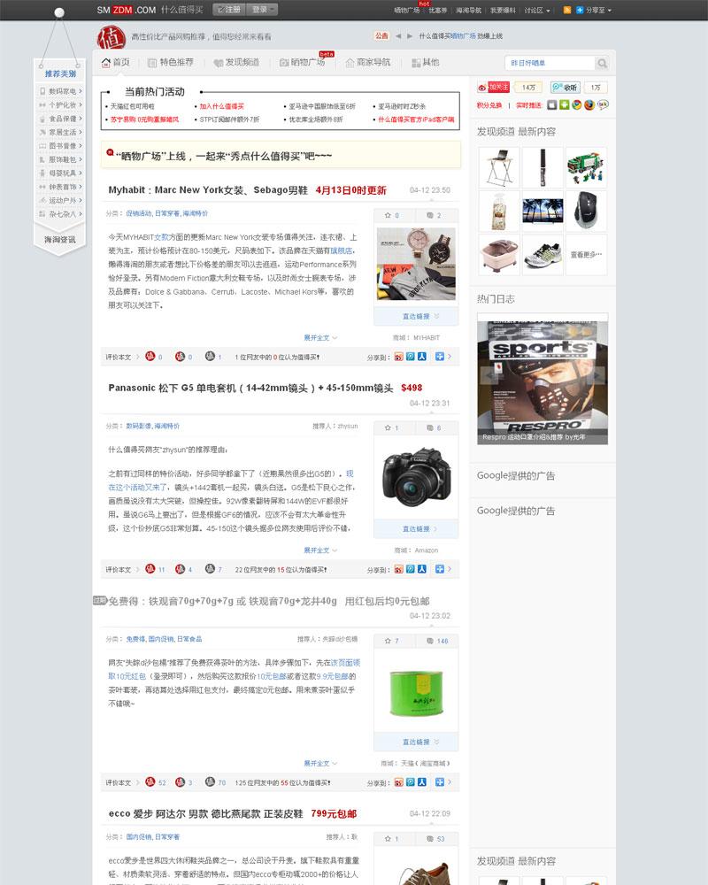 WordPress什么值得买 淘宝客主题模板源码下载