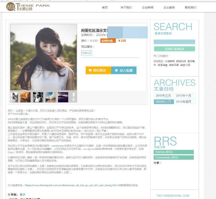 wordpress淘宝客主题博客模板下载
