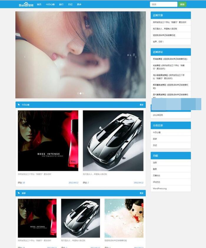 WordPress美女图片站模板 图片主题源码下载