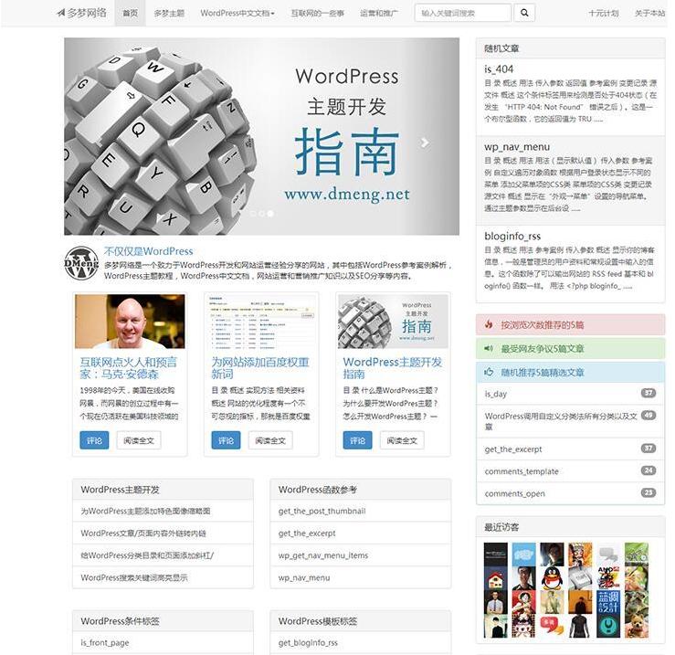 WordPress多梦 DMeng自适应博客主题模板下载