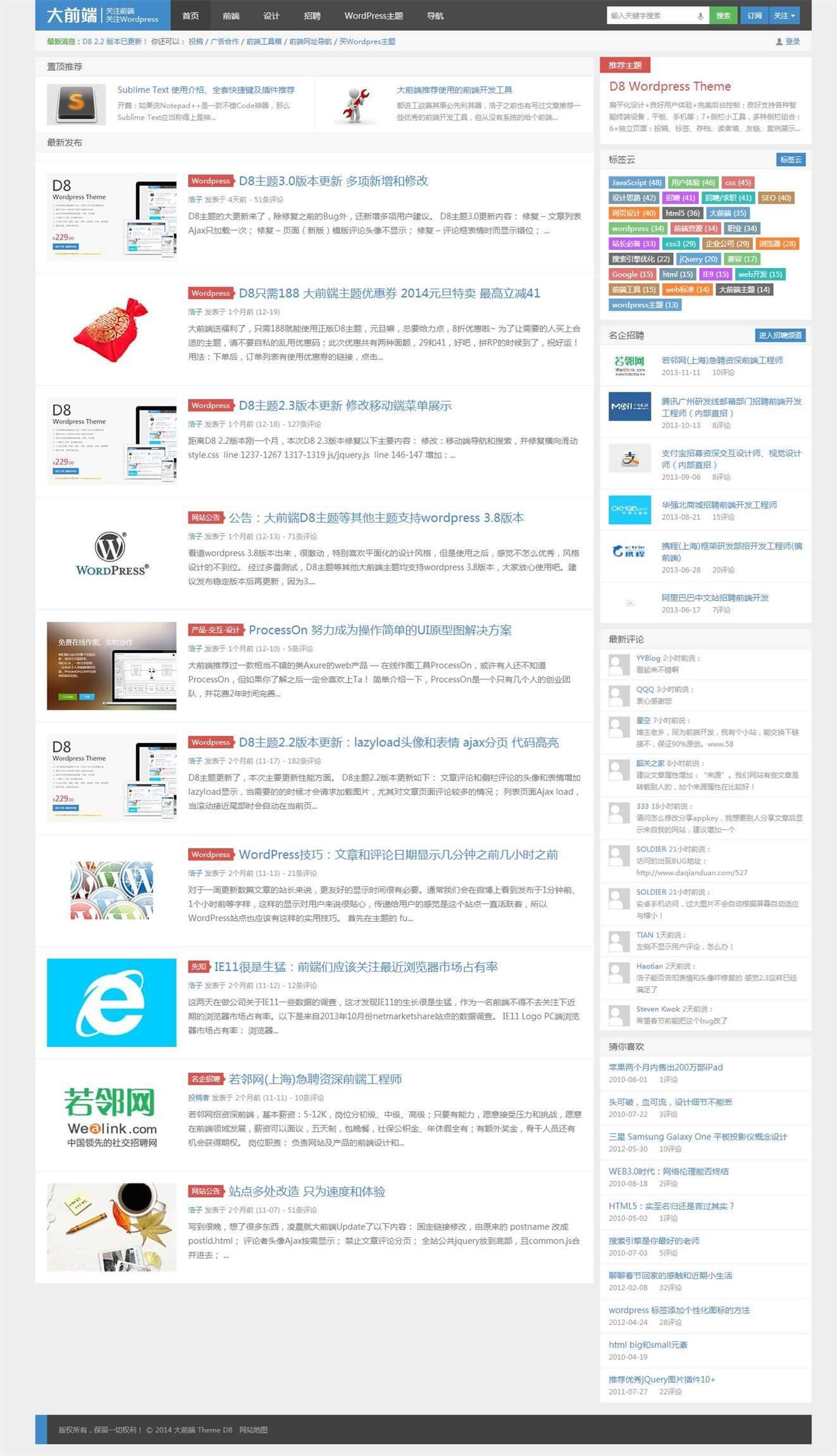 WordPress大前端D8 V3.0最新主题模板下载