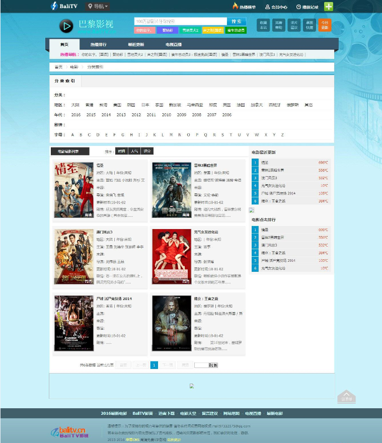 苹果CMSV8模板 蓝色主题风格电影网站模板