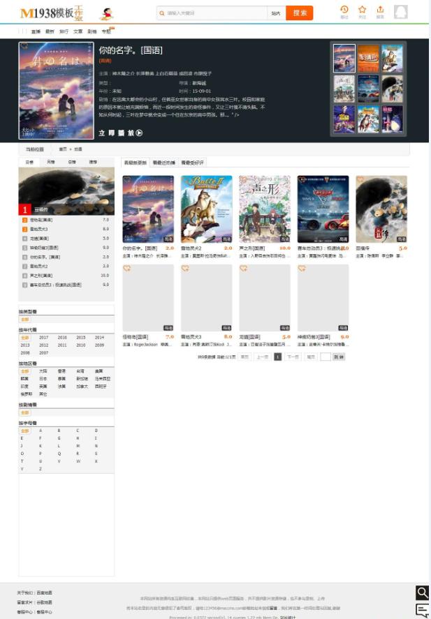 苹果CMSV8模板 m1938电影网站商业模板