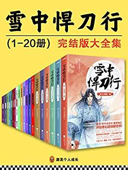 雪中悍刀行(完结版大全集20册)PDF下载