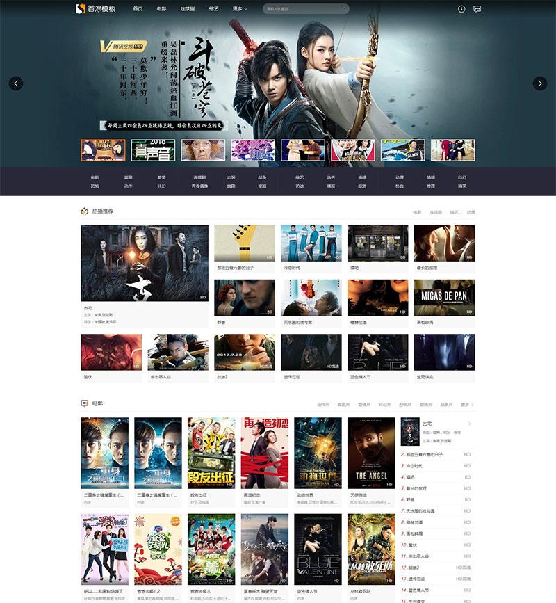 苹果CMSV10模板|首涂自适应电影站模板