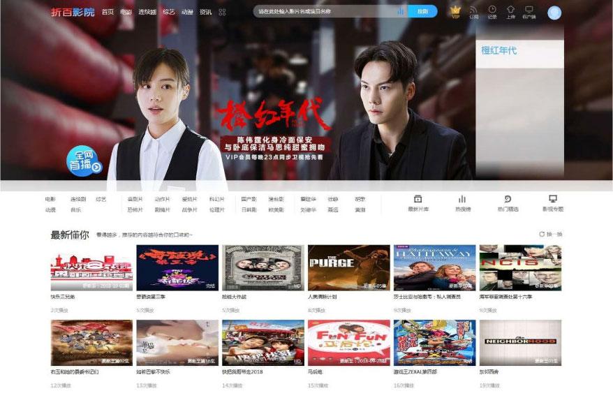 苹果CMSV10模板|韩剧TV追剧影视站PC+移动模板下载