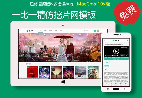 苹果CMSV10模板|苹果CMS精仿挖片网电影站自适应模板下载