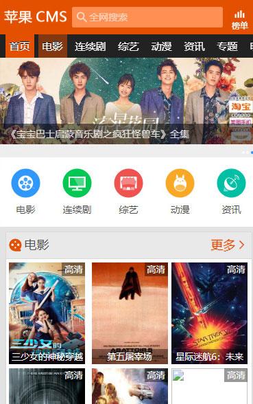 苹果CMSV10模板|苹果CMS精仿赞片网电影网手机站模板下载