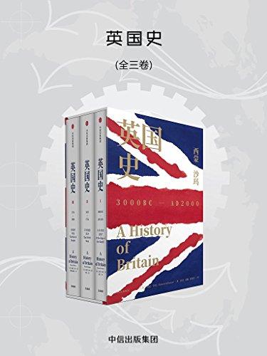 英国史·全3卷