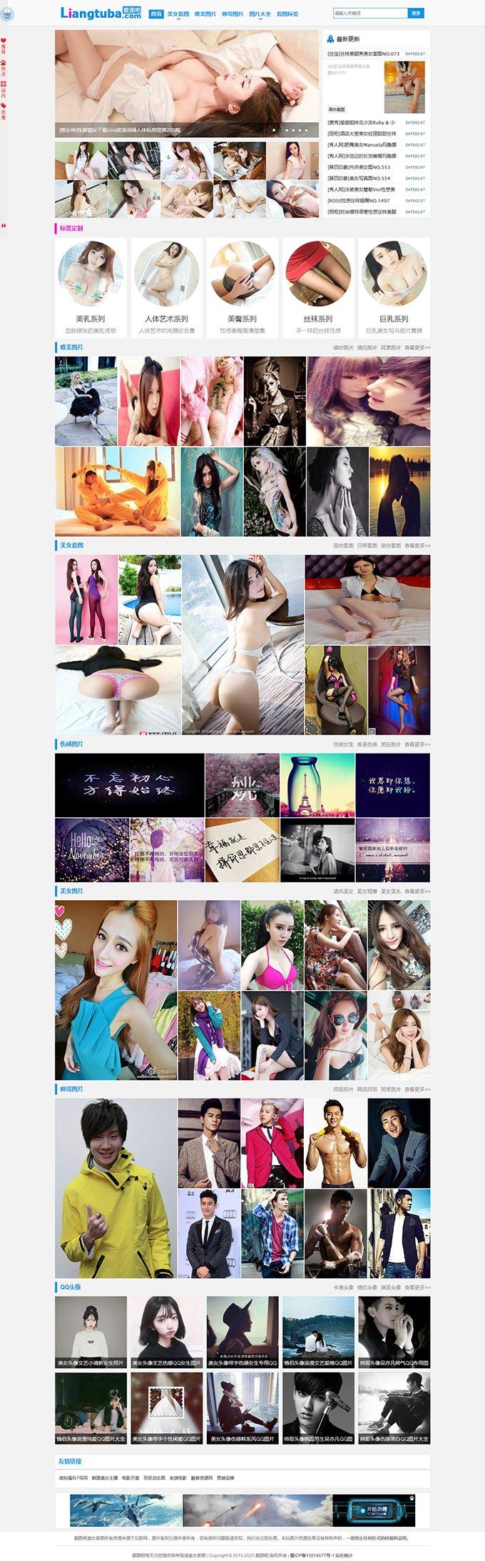 帝国mm131图片站模板,mm131美女写真站帝国CMS源码