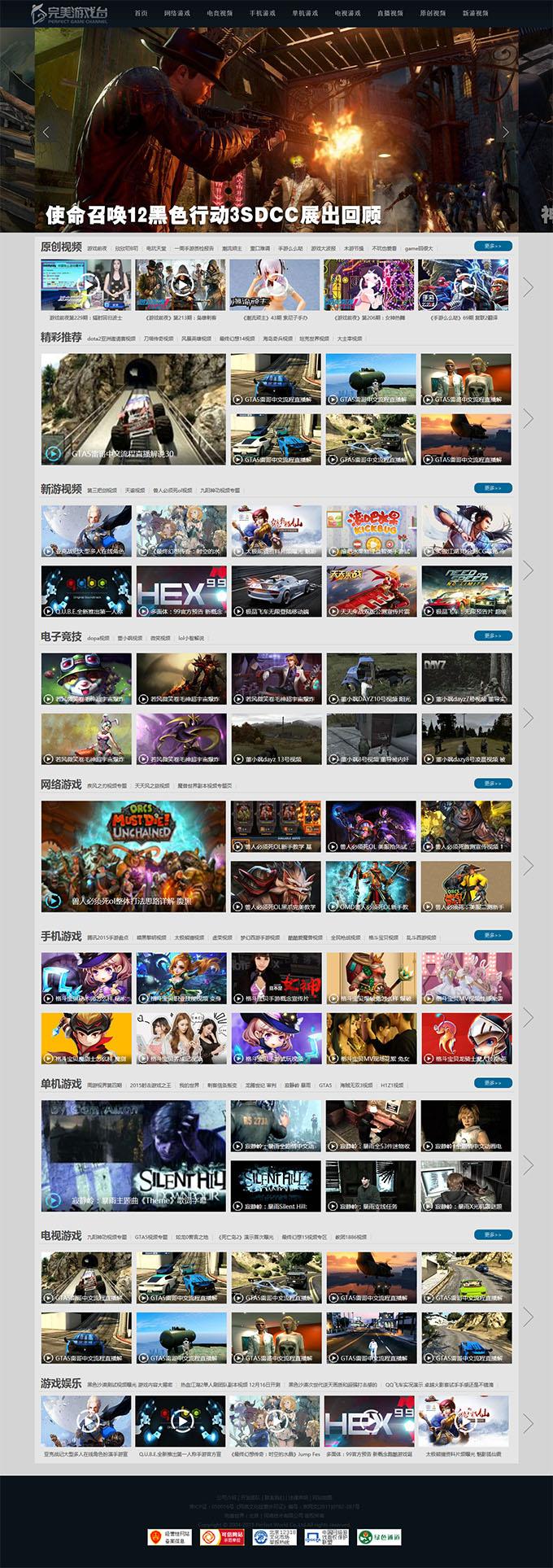 帝国CMS游戏视频门户模板,帝国92kaifa热门游戏视频网站源码