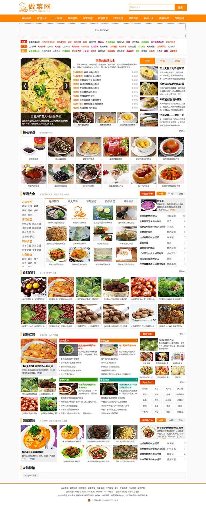 帝国CMS菜谱网站模板,92kaifa帝国学做菜网站源码下载