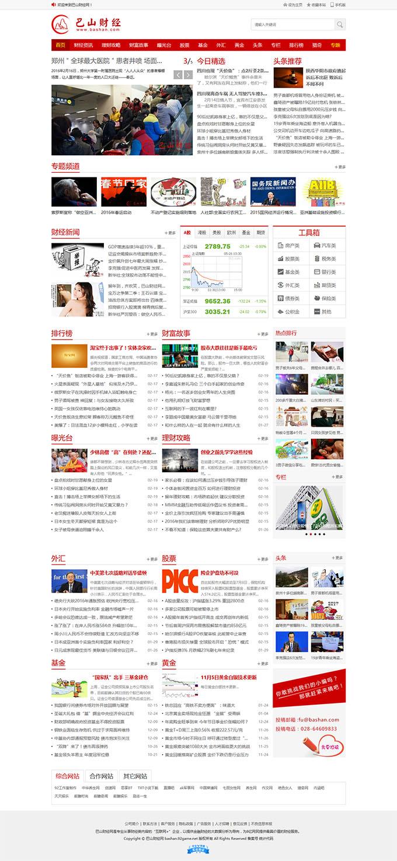 帝国CMS财经资讯站模板,帝国92kaifa仿巴山财经源码下载