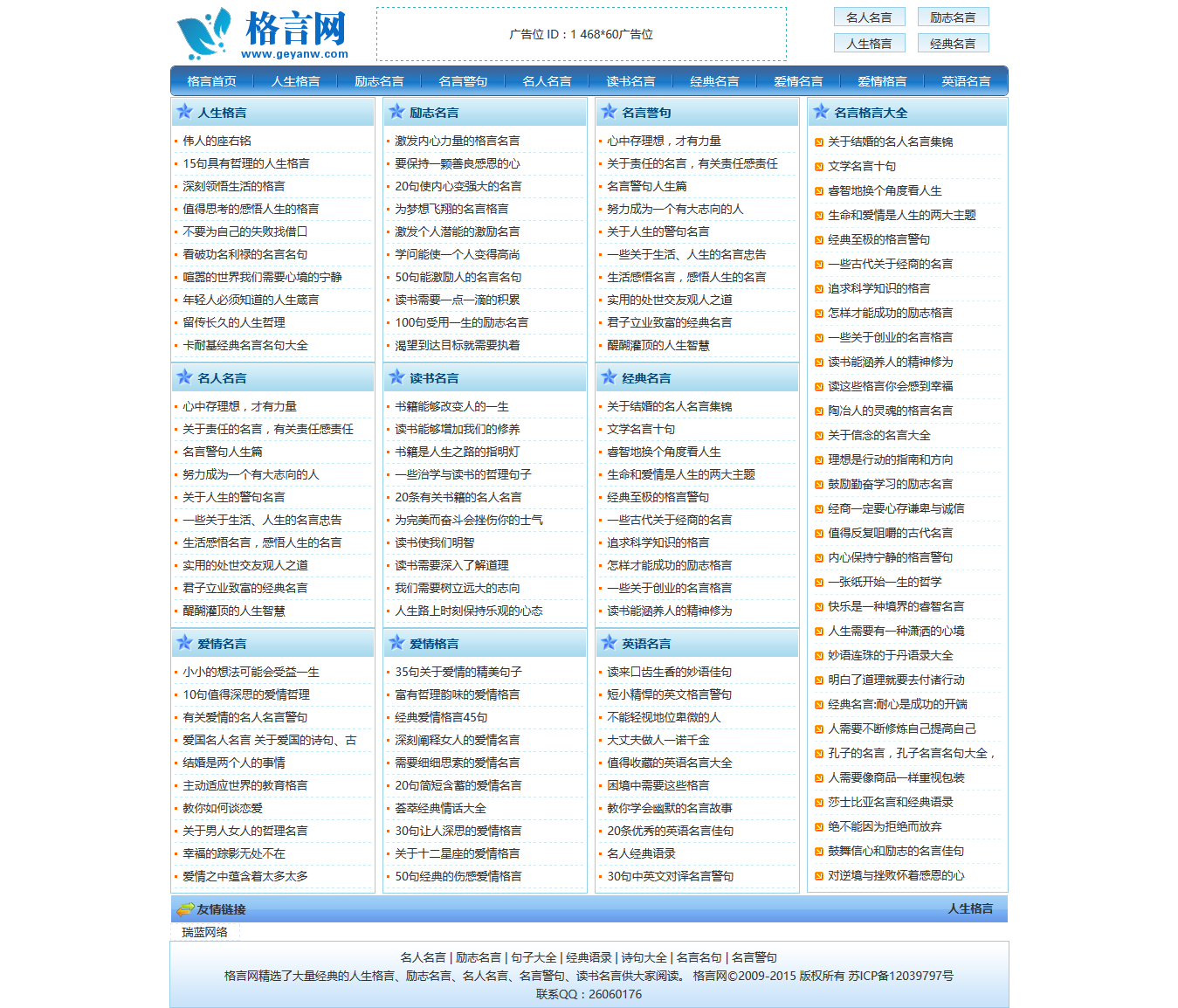 帝国cms励志名言网站模板,帝国92kaifa人生格言网站源码