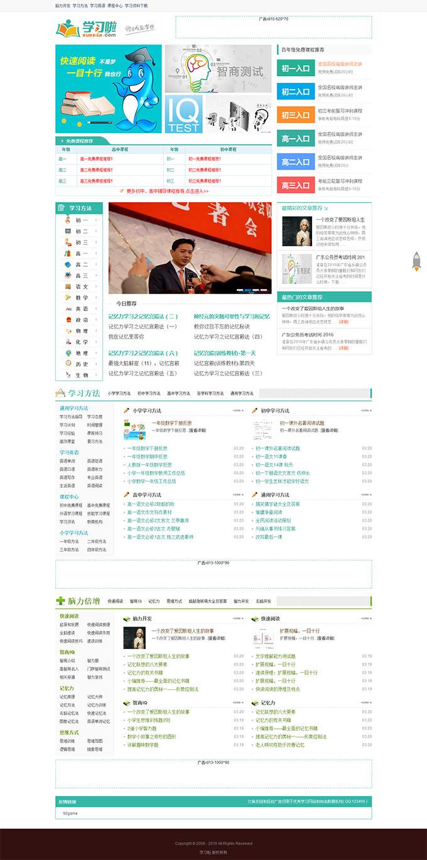 帝国CMS作文学习网模板,帝国92kaifa学习啦网站源码