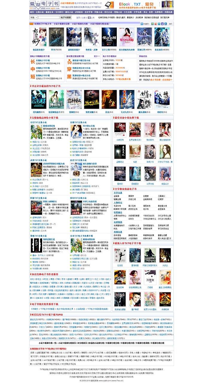 帝国CMS全本小说网站模板,帝国仿爱奇全本小说源码下载