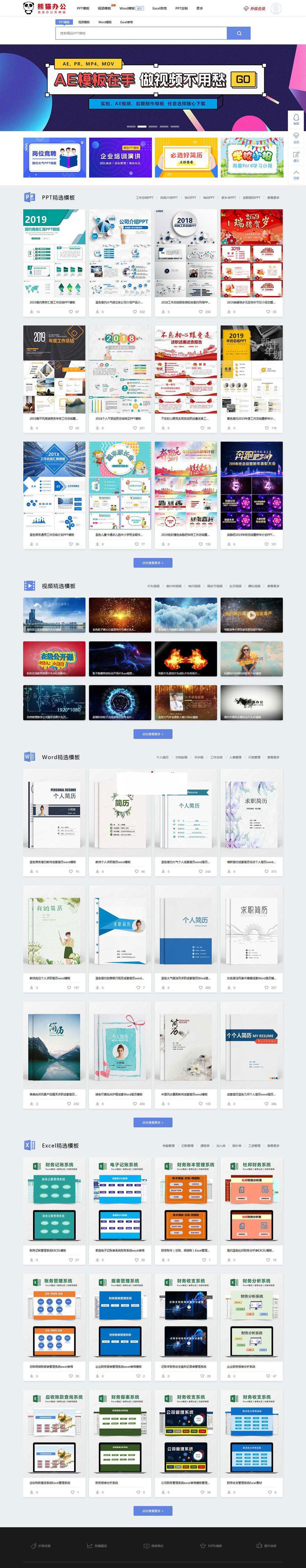 帝国PPT素材站模板,帝国CMS仿熊猫办公PPT素材网源码