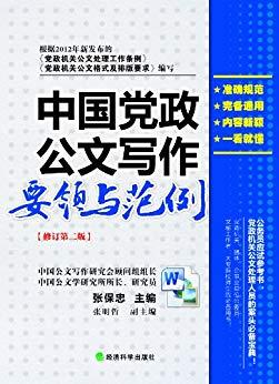 中国党政公文写作要领与范例PDF下载