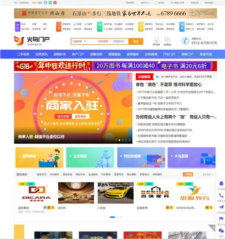 PHP地方门户网站源码,火鸟门户网源码