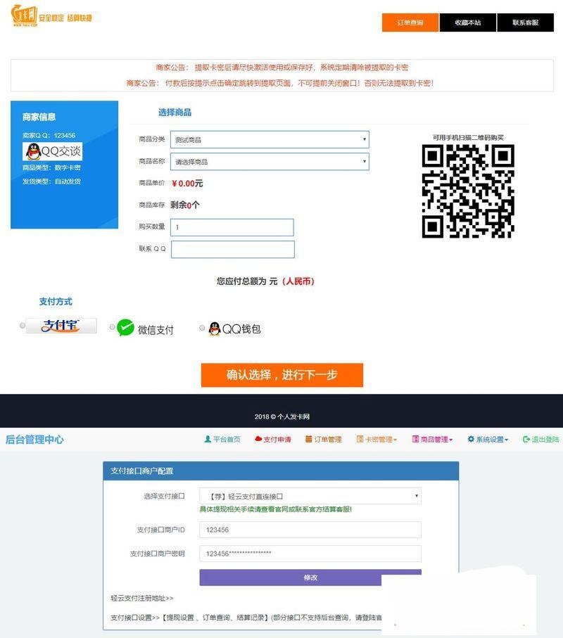 发卡网PHP源码,个人自动发卡系统