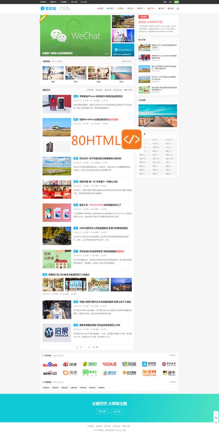 WordPress响应式博客资讯主题,wp清爽博客资讯模板