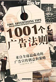 1001个广告法则