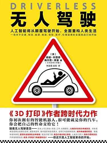 无人驾驶PDF下载