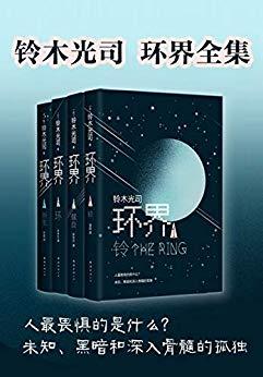环界 4册全集PDF下载