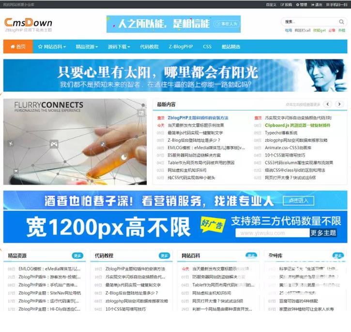z-blog资源站付费模板,zblog资源站CmsDown模板下载