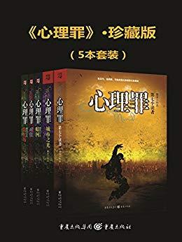 心理罪(全五册)