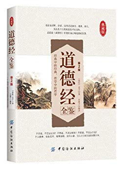 道德经全鉴(第2版)