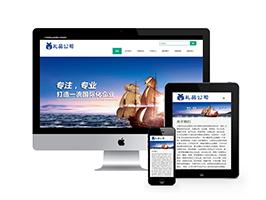 织梦模板-织梦CMS礼物公司自适应网站模板下载