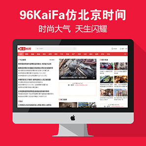 帝国CMS新闻资讯模板,96kaifa仿北京时间新闻资讯门户源码