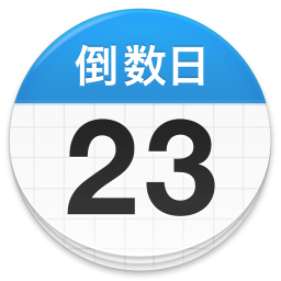 倒数日-安卓日历表APP倒数日v4.0.2破解版下载