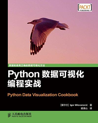 Python数据可视化编程实战PDF下载