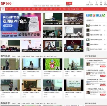 帝国CMS视频网站源码,92kaifa精仿教视网完整源码