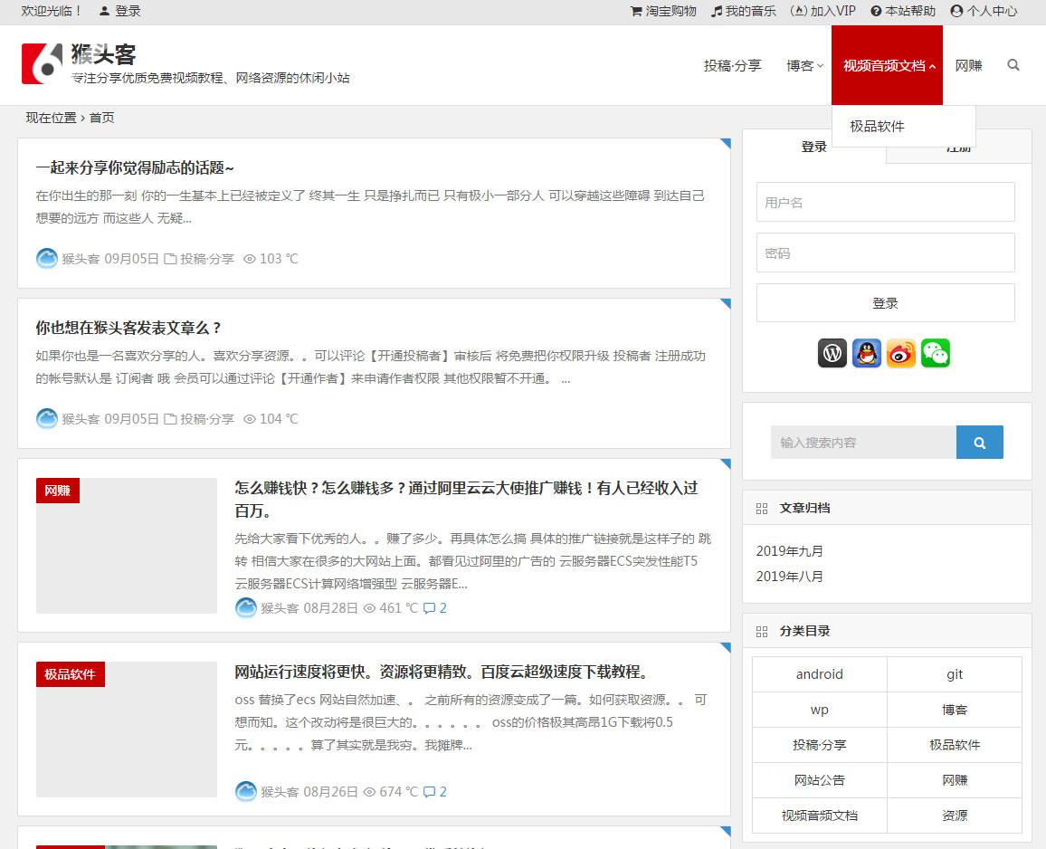 Wordpress模板-猴头客自适应博客模板下载