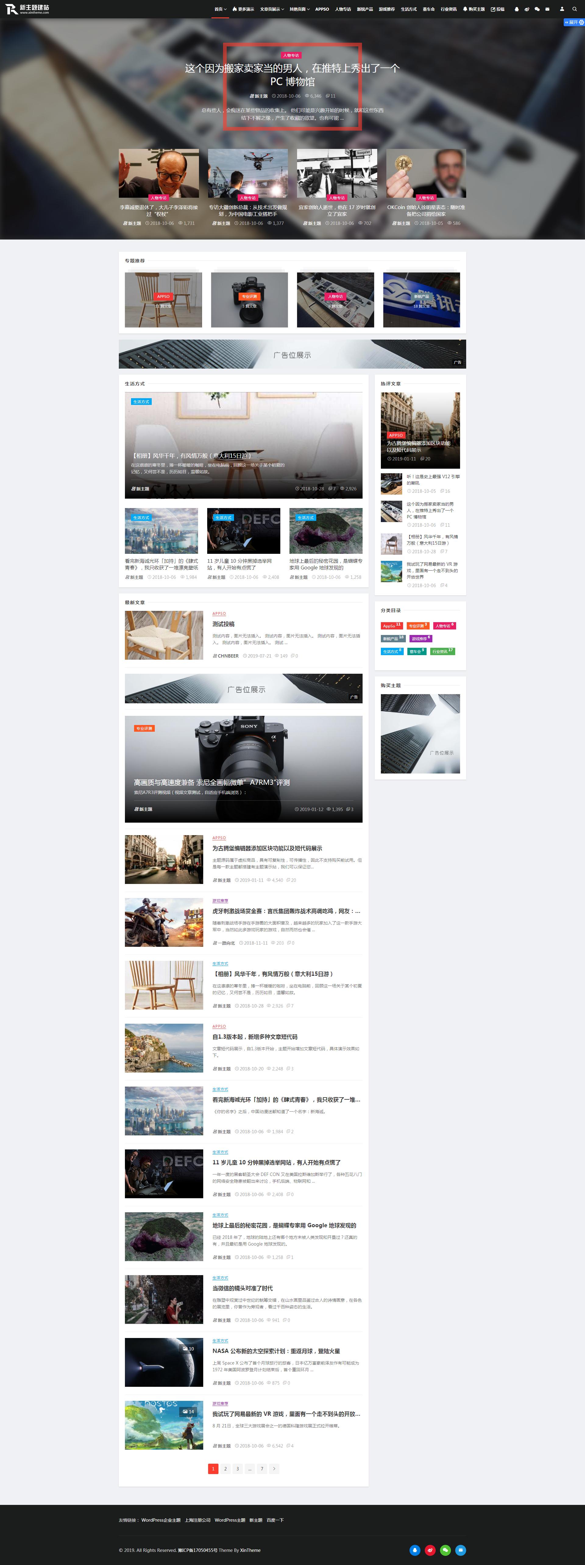 WordPress模板-Relive 3.1自适应模块化主题下载