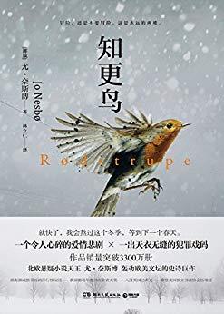 知更鸟PDF下载