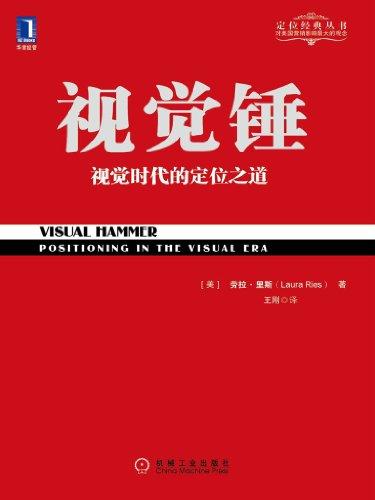 视觉锤PDF下载