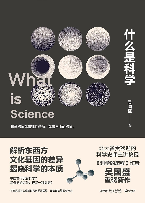 什么是科学PDF下载