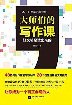 大师们的写作课PDF下载