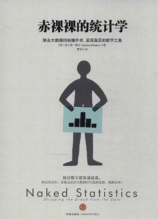 赤裸裸的统计学PDF下载