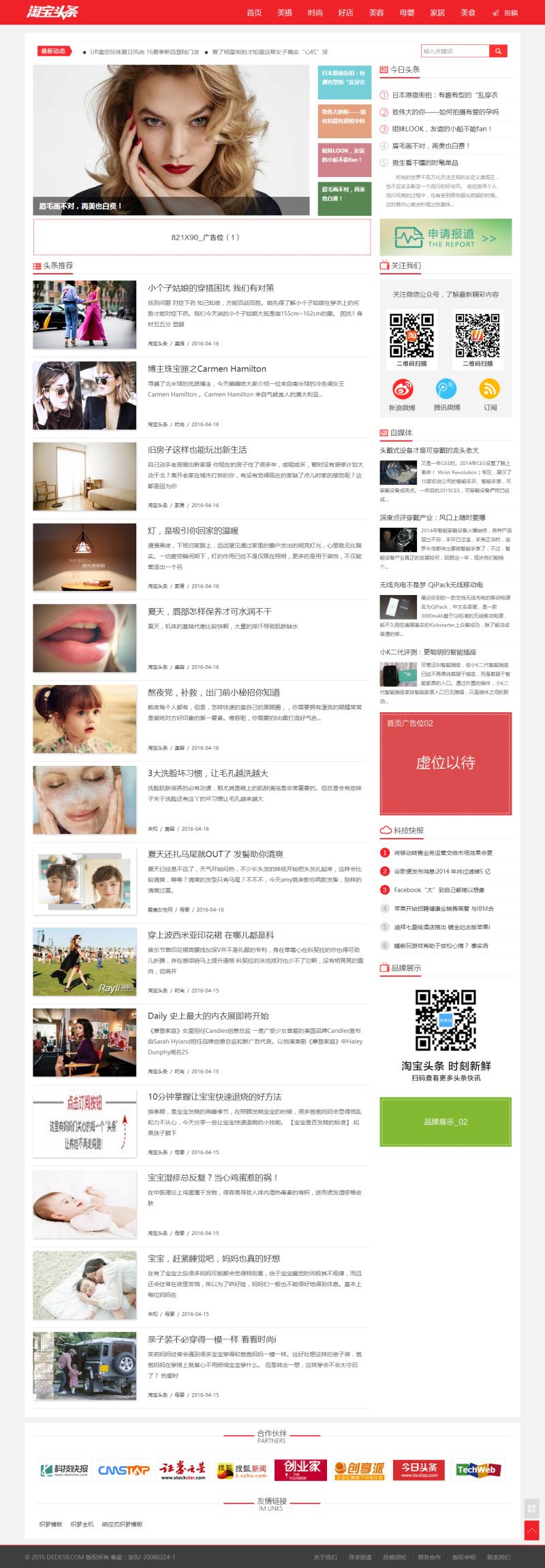 织梦自适应新闻资讯自媒体网站源码PC+移动+投稿功能